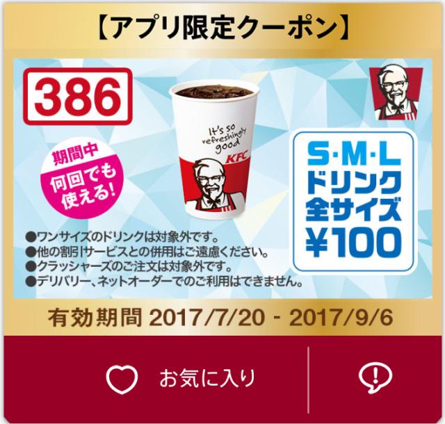 円 100 ケンタッキー ドリンク ケンタッキーのメニュー価格一覧(2020年11月更新)