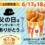 【KFC】ケンタッキーで父の日バーレル1,970円が1,600円 土日限定