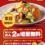 【リンガーハット】皿うどんの日でフライ麺2倍が22日まで無料!ただしその量に驚くなよw