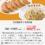 【auスマートパス】10/31まで延長されていた!大阪王将のチャーハン&餃子セットが500円で食べられる!