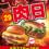 【肉の日】29日は肉の日!サービスキャンペーンをまとめました マックのロコモコセット140円引きなど