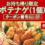 【au】金曜日はスマートパスプレミアムでドミノピザお持ち帰りに「おみやげ」がつく!500円のポテナゲが無料