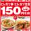 【かつや】感謝祭開催中でヒレカツ丼・ヒレカツ定食が150円引きに!8/24まで
